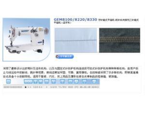 GEM8100/8220/8330 High-speed double needle chainstitch sewing machine/three needles chains