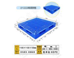 Plastic Pallet (1111B)