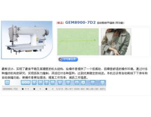 GEM8900-7D2 High-speed lockstitch sewing machine (with two functions)
