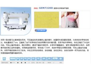 GEM7220D. Needle-feed, direct-drive high-speed lockstitch sewing machine (with micro-oil l