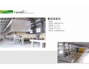 Paper Mill (3200)