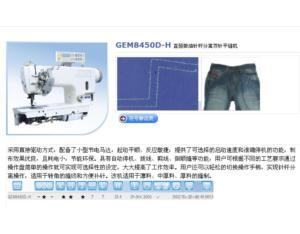 GEM8450D-H Direct - drive, high-speed lockstitch sewing machine (micro-oil lubrication)