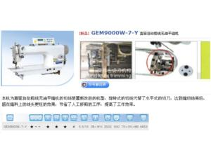 GEM9000W-7-Y Direct-drive.high-speed lockstitch sewing machine (without-oil lubrication)