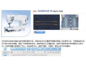 GEM8420-M High-speed double needles lockstitch sewing machine(micro-oil lubrication)