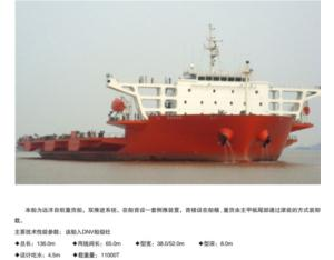 65M deck barge
