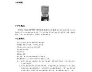Palm Computer, Pocket PC & PDA