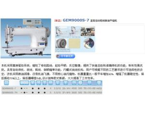 GEM9000S-7 Direct-driv^nign-speed lockstitch sewing macnine(micro-oil lubrication)