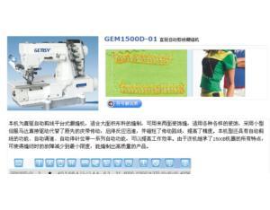 GEM1500D-01 Direct-drive high-speed interlock sewing machine (with auto trimmer)