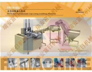 Full-Automatic Cap Lining Machine (FRTB-SD3)