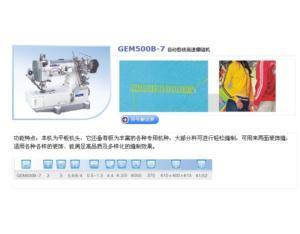 GEM500B-7 High-speed interlock sewing mochinelwith auto thread trimmer