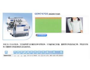 GEM747GS High-speed cylinder overlock sewing machine