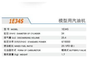 GASOLINE ENGINE FOR MODEL:1E34S