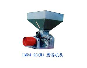 LM24-2C(H)RUBBER ROLLER RICE HULLER HEAD