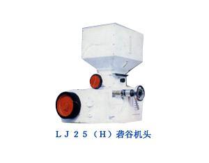 LJ25(H)RUBBER ROLLER RICE HULLER HEAD