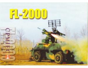 FL-2000 surface to air missile weapons systems