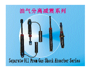 Separate Oil From Gas Shock Absorber Series