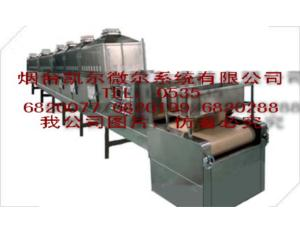 belt type roasted nuts microwave drying machine