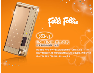 phone F-022