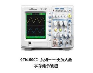 portable digital storage oscilloscope-GJD1000C Series