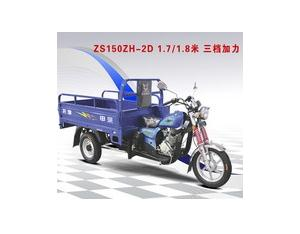 Third gear afterburner motorcycle ZS150ZH-2D