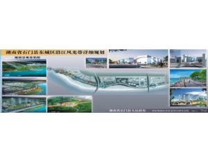 Planning for Hunan Shimeng River-along Scene Belt