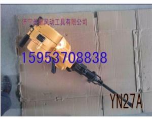 YN27A gasoline rock drill