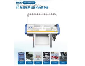 KSC Series 3D Vamp Knitting Machine