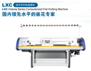 LXC Intarsia Series Computerized Flat Knitting Machine